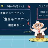 【ブログ解体新書No.1】NOJI BLOGを徹底解剖(意匠系ブロガー)