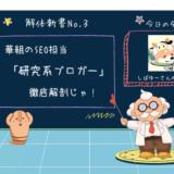 【ブログ解体新書No.3】SHIBA.logを徹底解剖(研究系ブロガー)