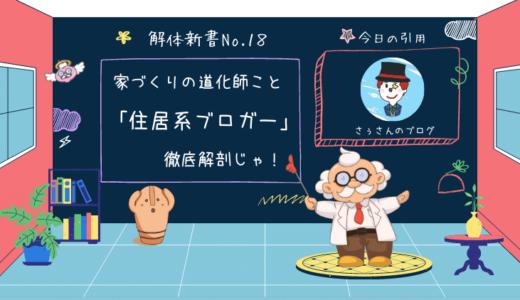 【ブログ解体新書No.18】僕、ピエロ。徹底解剖(住居系ブロガー)