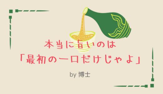【飲んでも吞まれるな】日本酒のたしなみ方とデビュー酒におすすめの1杯