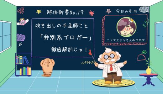 【ブログ解体新書No.19】Re:あらゆるり徹底解剖(弁別系ブロガー)
