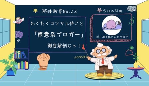 【ブログ解体新書No.22】ぱーぷる侍のわくわくブログ徹底解剖(厚意系ブロガー)
