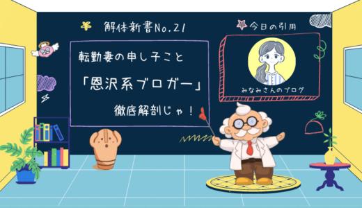 【ブログ解体新書No.21】転勤妻のおしごと事情徹底解剖(恩沢系ブロガー)