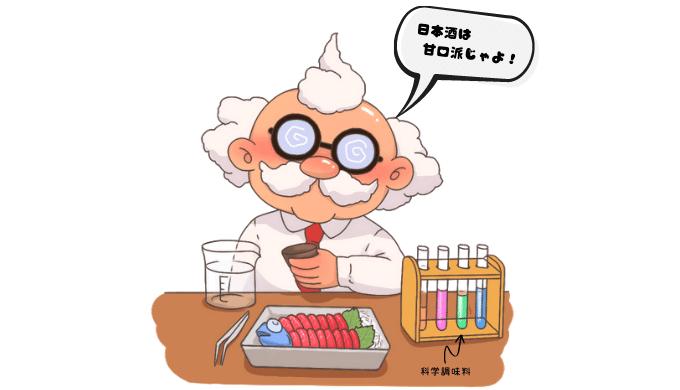 お酒を飲む博士
