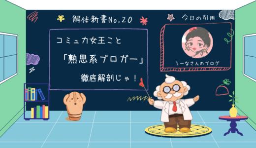 【ブログ解体新書No.20】Kurashi Uruou徹底解剖(熟思系ブロガー)