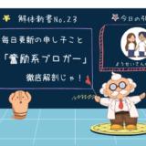 【ブログ解体新書No.23】ようせいブログ徹底解剖(奮励系ブロガー)