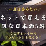 【一度は飲みたい】高級な日本酒5選!プレゼントにも最適(随時更新)