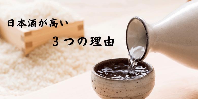 日本酒が高い理由