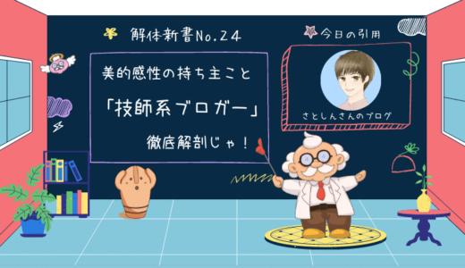 【ブログ解体新書No.24】WebNote+徹底解剖(技師系ブロガー)