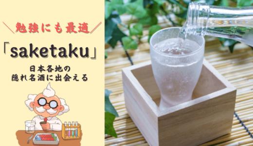 【ソムリエ監修】勉強にも最適!日本酒の定額サービス「saketaku」を紹介(日本各地の名酒に出会える)