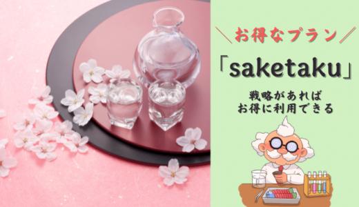 saketaku料金比較!お得にプランを利用する方法を解説【日本酒のサブスク】