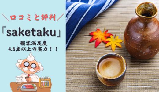 【驚異の顧客満足度】saketakuの口コミを評判を調査してみた(日本酒のサブスク)