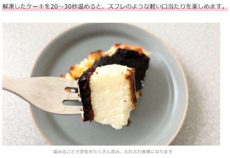 食べる直前の画像
